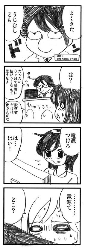 三上さんはweb志望!02