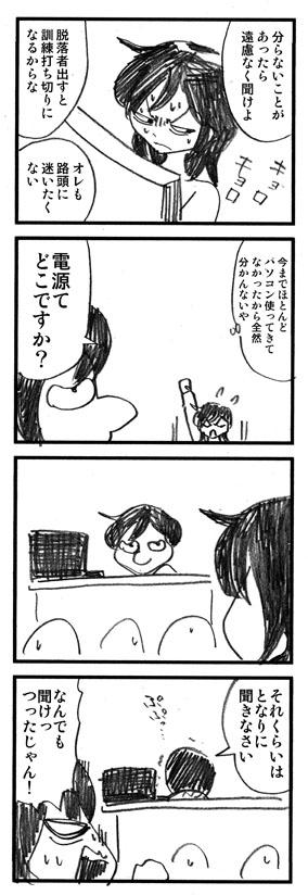 三上さんはweb志望!03