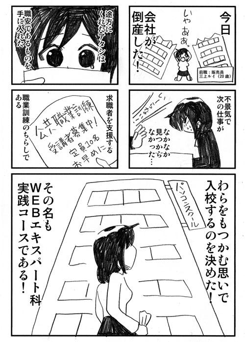 三上さんはweb志望!01