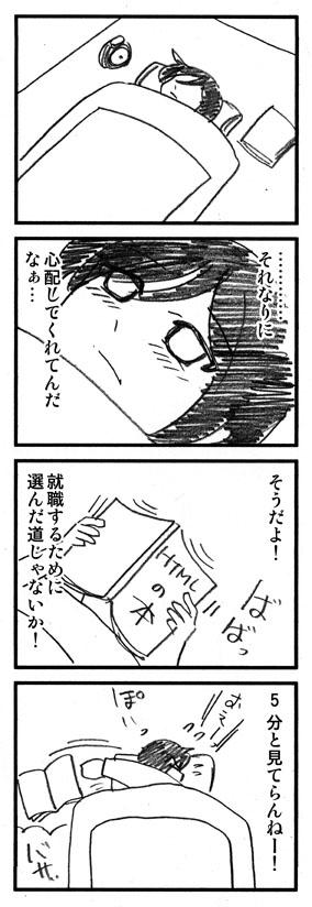 三上さんはweb志望!12