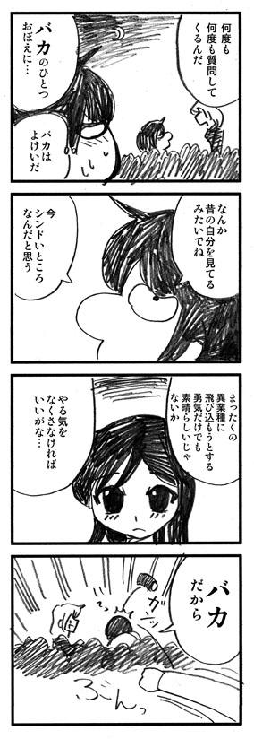 三上さんはweb志望!11