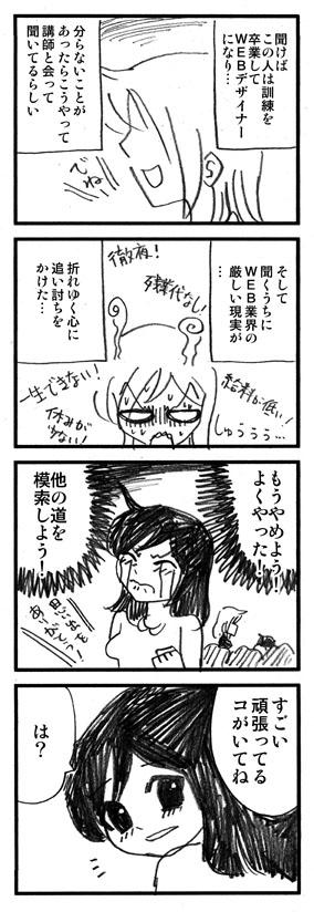 三上さんはweb志望!10