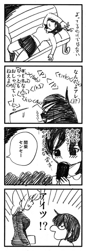 三上さんはweb志望!08