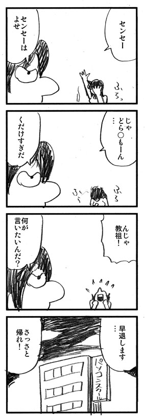 三上さんはweb志望!07