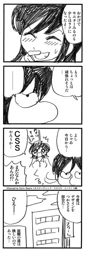 三上さんはweb志望!15