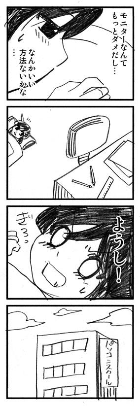 三上さんはweb志望!13
