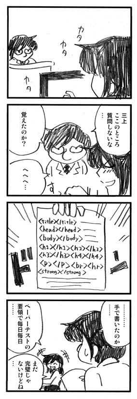 三上さんはweb志望!14