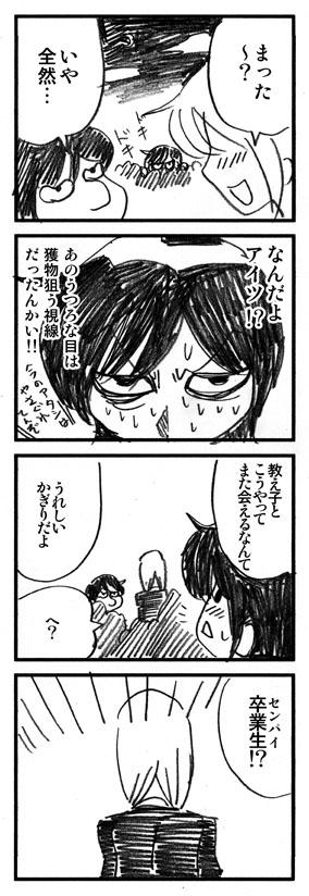 三上さんはweb志望!09