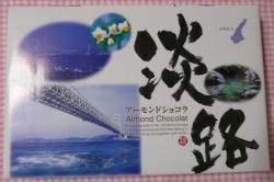 20110306おみやげ2