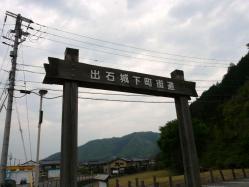20110509出石~♪