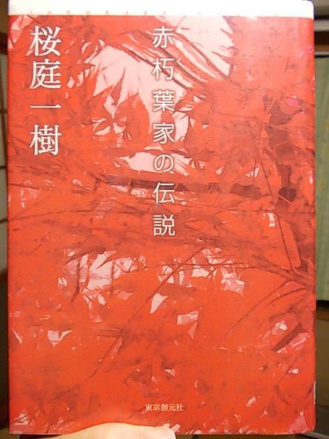 Book 20131230