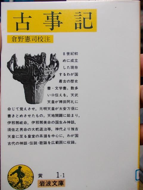 Kojiki book 20140122