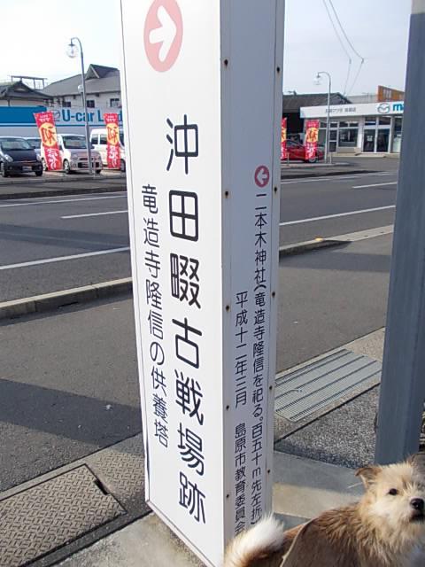 Okitanawate battlefield 20140106