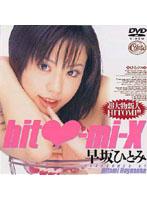 早坂ひとみ hit-mi-x