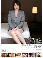 凛々しい秘書といやらしいセックス インテリ美女と肉体関係 市川まほ