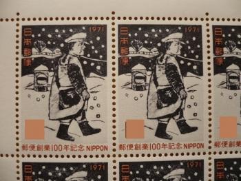 切手20131131-3