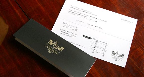 黒い招待状
