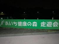 あいち健康の森走遊会(友ではなく遊の字です!)