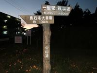 中山道の道標