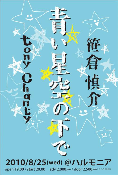 青い星空01