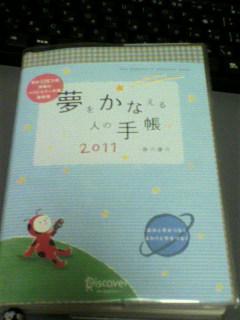夢をかなえる人の手帳2011