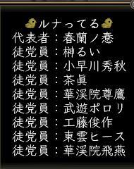 ★上覧メン★