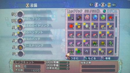 RuneFactoryOceans20110408_1.jpg