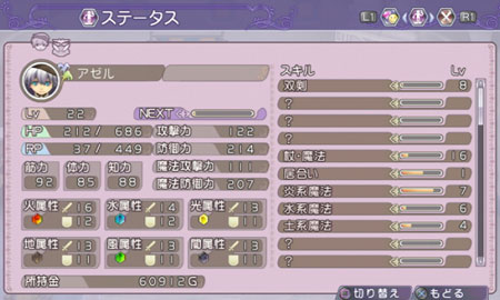 RuneFactoryOceans20110408_3.jpg