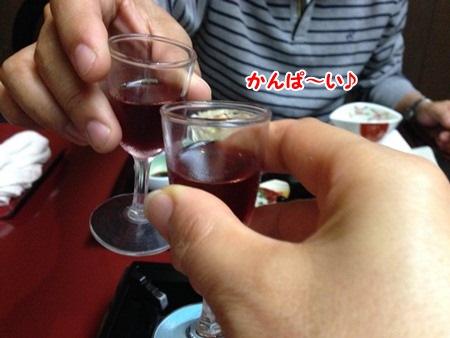 食前酒で乾杯!