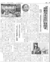 三重県生産者大会(花卉園芸新聞掲載)1