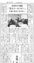 花卉園芸新聞掲載(花カラーセラピー)1