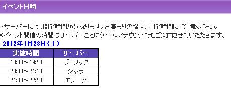 ○×イベント