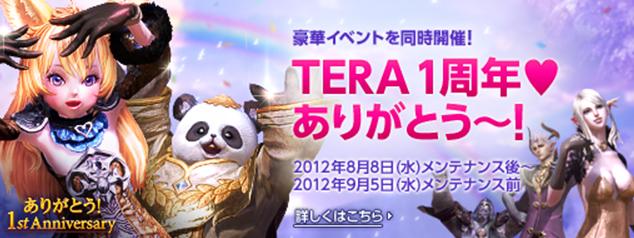TERA一周年イベント