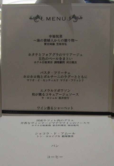 平成25年11月16日メニュー