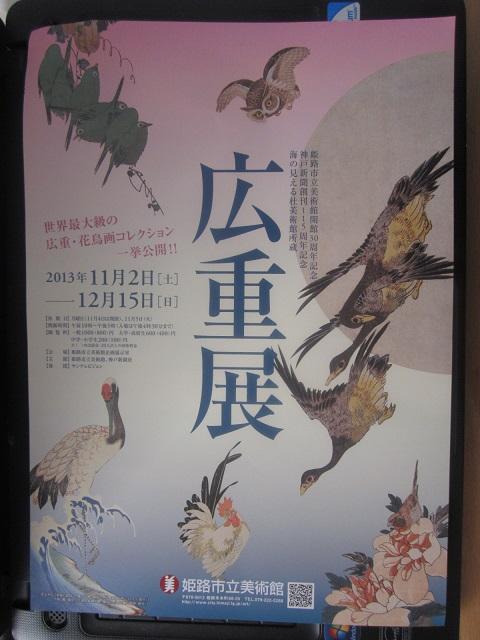 平成25年12月12日美術館3