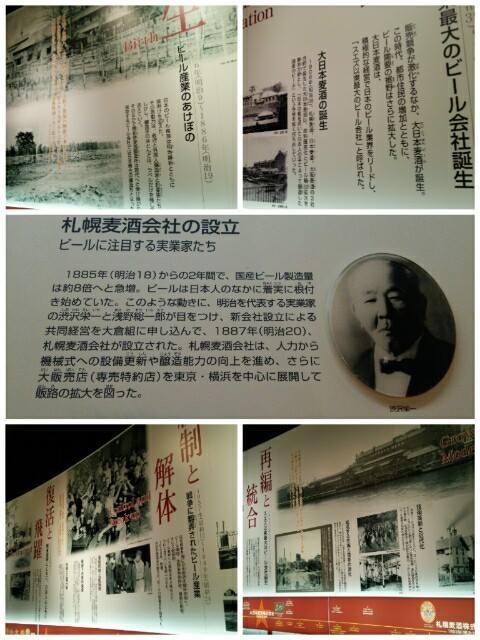 平成26年11月15日札幌ビール博物館2
