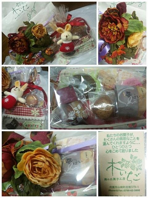 森のお菓子工房「木いちご」
