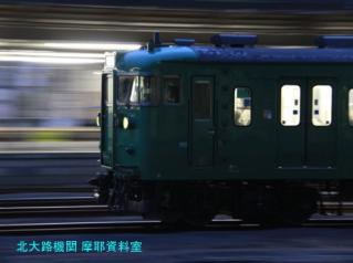 京都駅113系三色混合 17