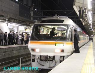 名古屋駅?いいえ京都駅 2