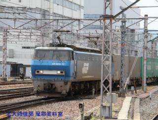 京都駅223を押したら、 16
