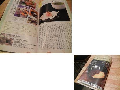 東京五つ星の甘味処