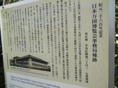 紀元2600年記念万博事務棟跡