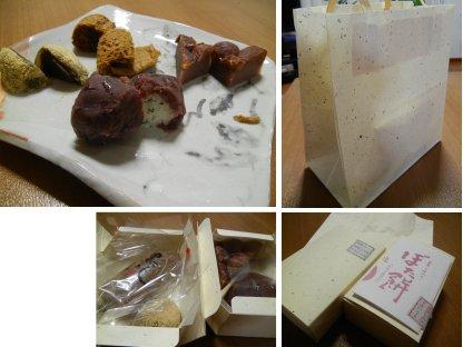 仙太郎、袋・開封・和菓子断面