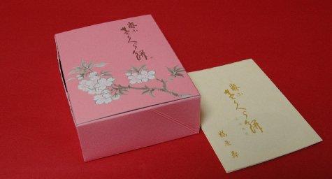 1嵐山桜餅