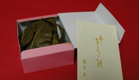 2嵐山桜餅
