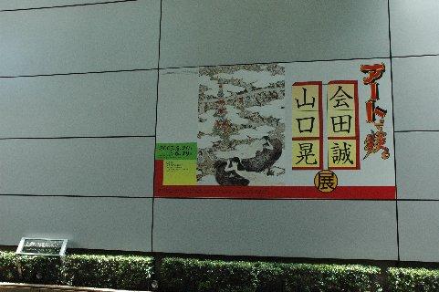 上野の森美術館?