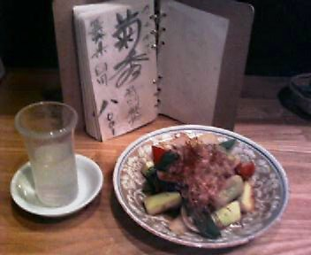 菊秀特別純米と野菜
