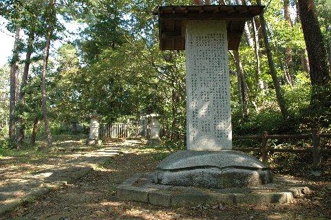 容保の碑石