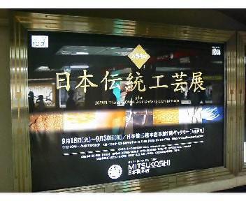 日本伝統工芸展