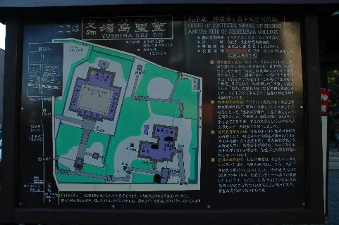 湯島聖堂の敷地